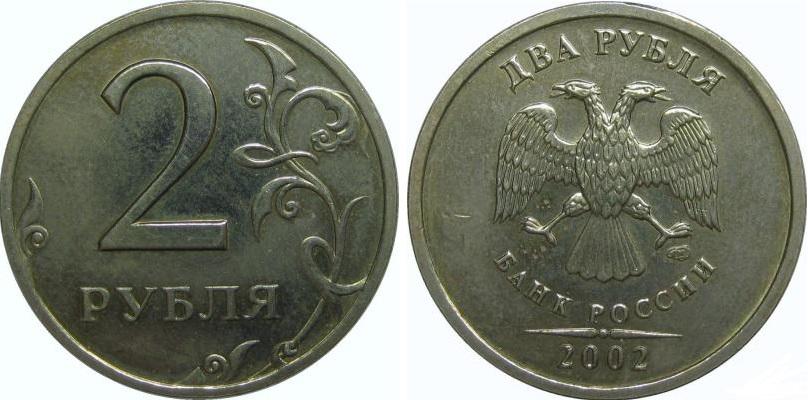 2 рубля России 2002 года выпуска Санкт-Петербургского монетного двора
