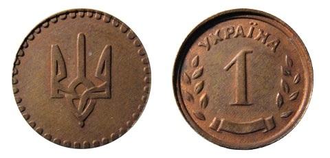 Монета Украины 1992 года выпуска номиналом 1 шаг