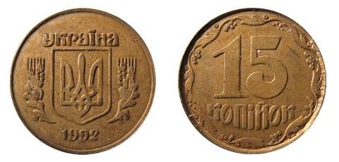 Монета Украины 1992 года выпуска номиналом 15 копеек