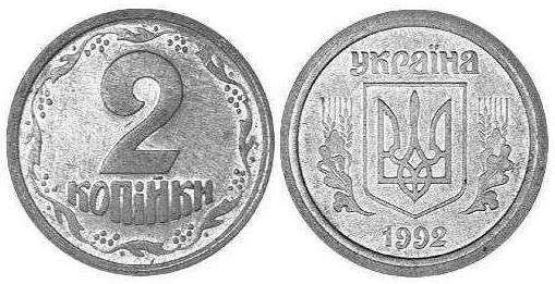 Монета Украины 1992 года выпуска номиналом 2 копейки