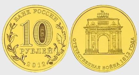 Золотые монеты Отечественная война 1812 года