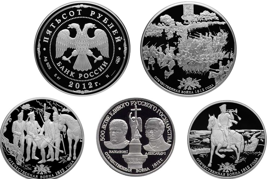 """Монеты серии """"Отечественная война 1812 года"""""""