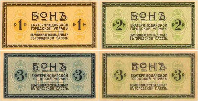 Боны - бумажные деньги