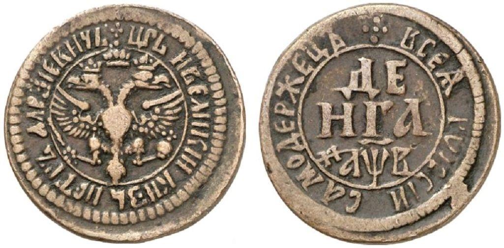 Денга 1702 года
