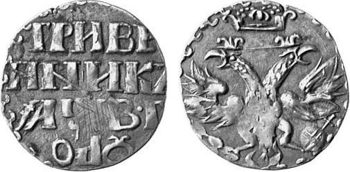 Гривенник 1702 года