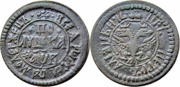 Полушка 1702 года