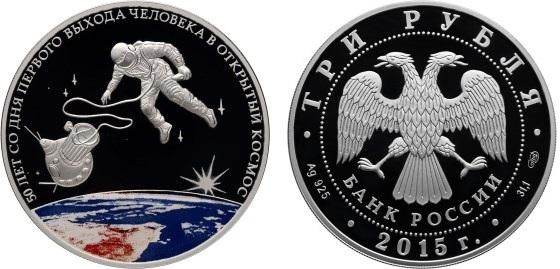 """Монета России """"50 лет со дня первого выхода человека в открытый космос"""" 3 рубля 2015 года"""