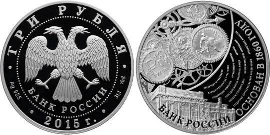 """Монета """"155 лет Банку России"""" 3 рубля 2015 года"""