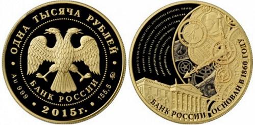 """Монета """"155 лет Банку России"""" 1000 рублей 2015 года"""