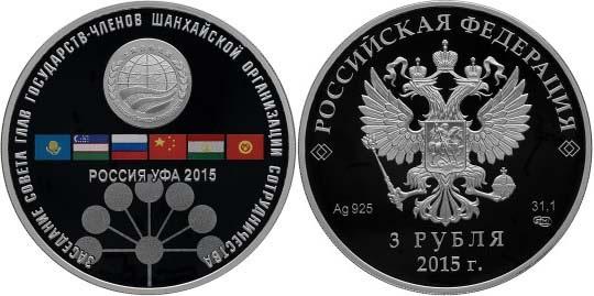 """Монета России """"Заседание совета глав государств-членов Шанхайской организации сотрудничества"""" 3 рубля 2015 года"""