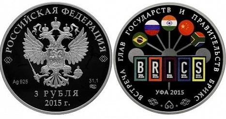 """Монета России """"Встреча глав государств и правительств БРИКС"""" 3 рубля 2015 года"""
