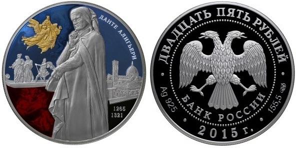 """Монета России """"750 лет Данте Алигьери"""" 25 рублей 2015 года"""