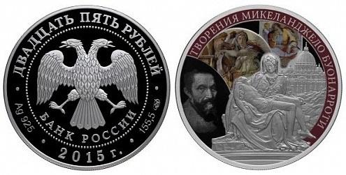 """Монета России """"Творения Микеланджело Буонарроти"""" 25 рублей 2015 года"""
