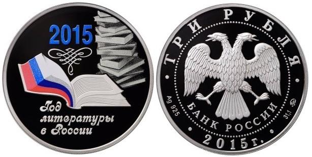 """Монета """"Год литературы в России"""" 3 рубля 2015 года"""