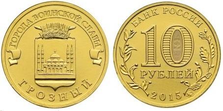"""Монета России """"Города воинской славы - Грозный"""" 10 рублей 2015 года"""