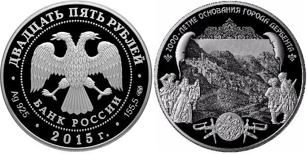 """Монета России """"2000-летие основания города Дербента"""" 25 рублей 2015 года"""