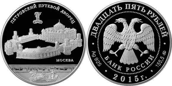 """Монета России """"Петровский Путевой дворец"""" 25 рублей 2015 года"""