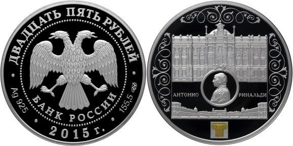 """Монета России """"Мраморный дворец Антонио Ринальди"""" 25 рублей 2015 года"""