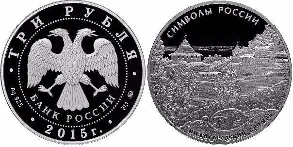 """Монета России """"Нижегородский кремль"""" 3 рубля 2015 года"""