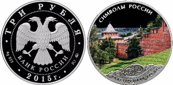 """Монета России """"Нижегородский кремль"""" 3 рубля 2015 года в специальном исполнении"""