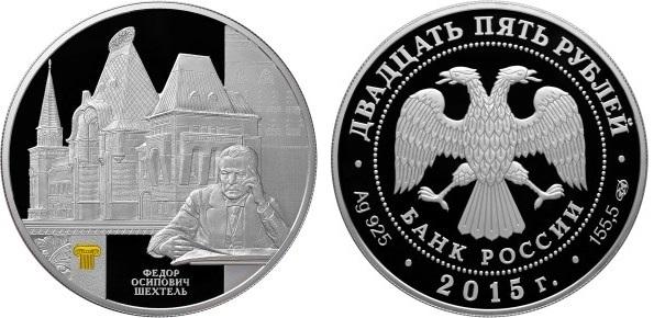 Монета России в честь Федора Шехтеля 25 рублей 2015 года
