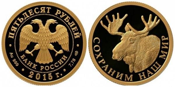 """Монета России """"Сохраним наш мир: Лось"""" 50 рублей 2015 года"""