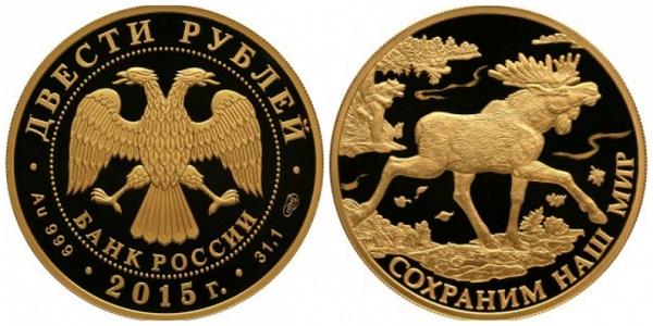 """Монета России """"Сохраним наш мир: Лось"""" 200 рублей 2015 года"""