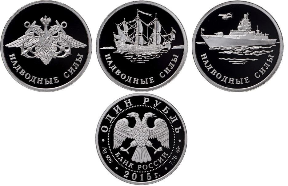 """Монеты России """"Надводные силы"""" 1 рубль 2015 года"""