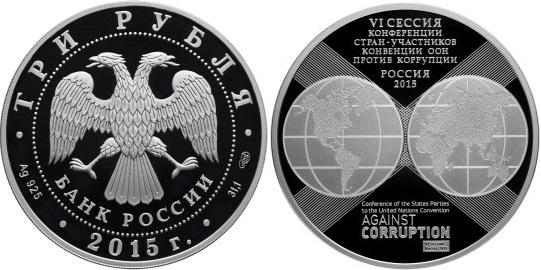 """Монета России  """"10-летие Конвенции ООН против коррупции"""" 3 рубля 2015 года"""