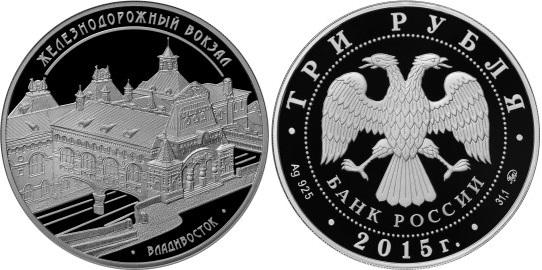 """Монета России """"Железнодорожный вокзал Владивостока"""" 3 рубля 2015 года"""