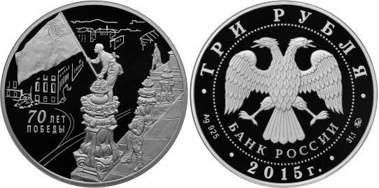 """Монета России """"70 лет победы"""" 3 рубля 2015 года"""