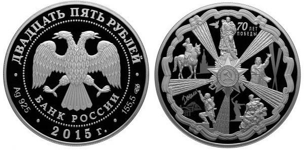 """Монета России """"70 лет победы"""" 25 рублей 2015 года"""