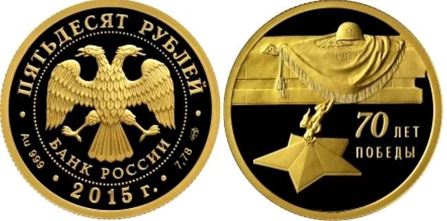 """Монета России """"70 лет победы"""" 50 рублей 2015 года"""