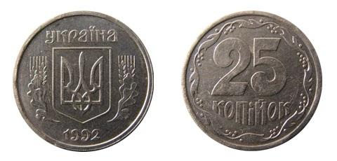 Серебряные 25 копеек 1992 года (Украина)