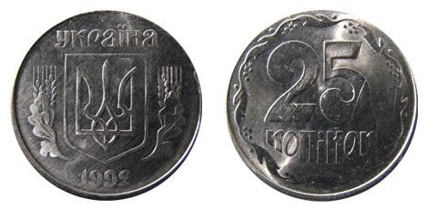 Никелевые 25 копеек 1992 года (Украина)