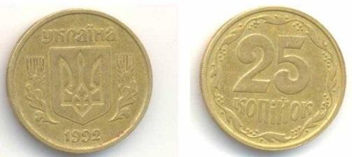25 копеек 1992 года (Украина) с вдавленным тризубом