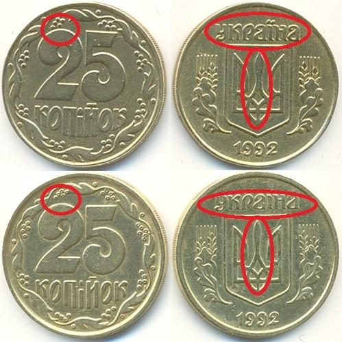 25 копеек 1992 года с разными тризубом и формами ягод. Снизу - редкая монета