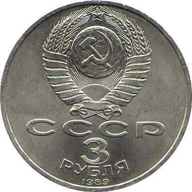 Юбилейные 3 рубля СССР. Полный список с ценами