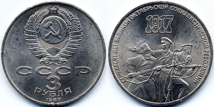 Монета 3 рубля СССР 1987 года - 70 лет Октябрьской революции