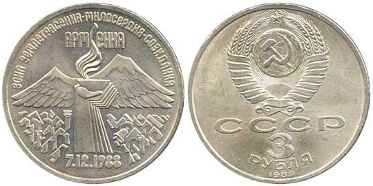 Монета 3 рубля СССР 1989 года - годовщина землетрясения в Армении