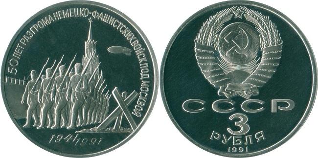 Монета 3 рубля СССР 1991 года - 50 лет сражению под Москвой
