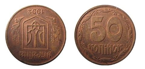Бронзовые бракованные 50 копеек 1992 года (Украина)
