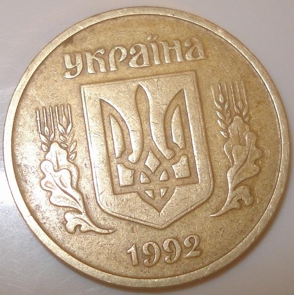 50 копеек Украины с вдавленным трезубом