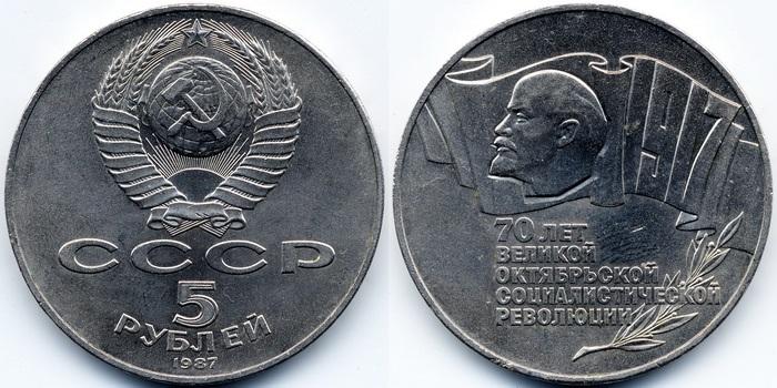 Монета 5 рублей СССР 1987 года - 70 лет Октябрьской революции