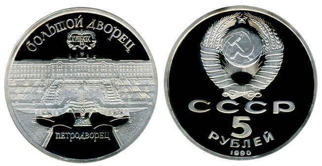 Монета 5 рублей СССР 1990 года в честь Большого Дворца в Петродворце