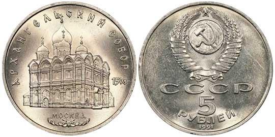 Монета 5 рублей СССР 1991 года в честь Архангельского собора в Москве