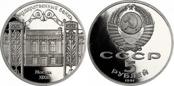 Монета 5 рублей СССР 1991 года в честь Московского международного торгового банка