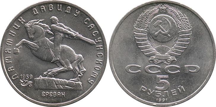 """Монета 5 рублей СССР 1991 года - """"Памятник Давиду Сасунскому"""""""