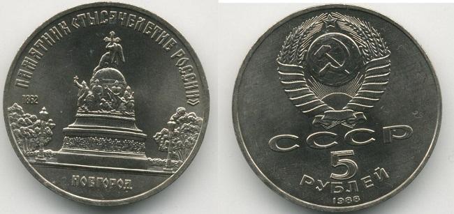 """Монета 5 рублей СССР 1988 года - """"Тысячелетие России"""""""