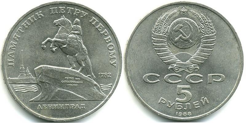 Монета 5 рублей СССР 1988 года в честь памятника Петру, в Петербурге